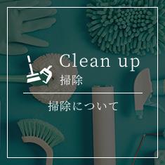 掃除について